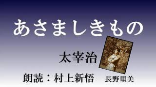 長野里美ちゃんねる 村上新悟さんにまたまたご登場いただきました! 太宰治の「あさましきもの」にチャレンジしていただきました。 いかがでしたか~? 長野里美の活動 ...
