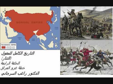 التاريخ الكامل للمغول الحلقة الرابعة... خطة غزو العراق