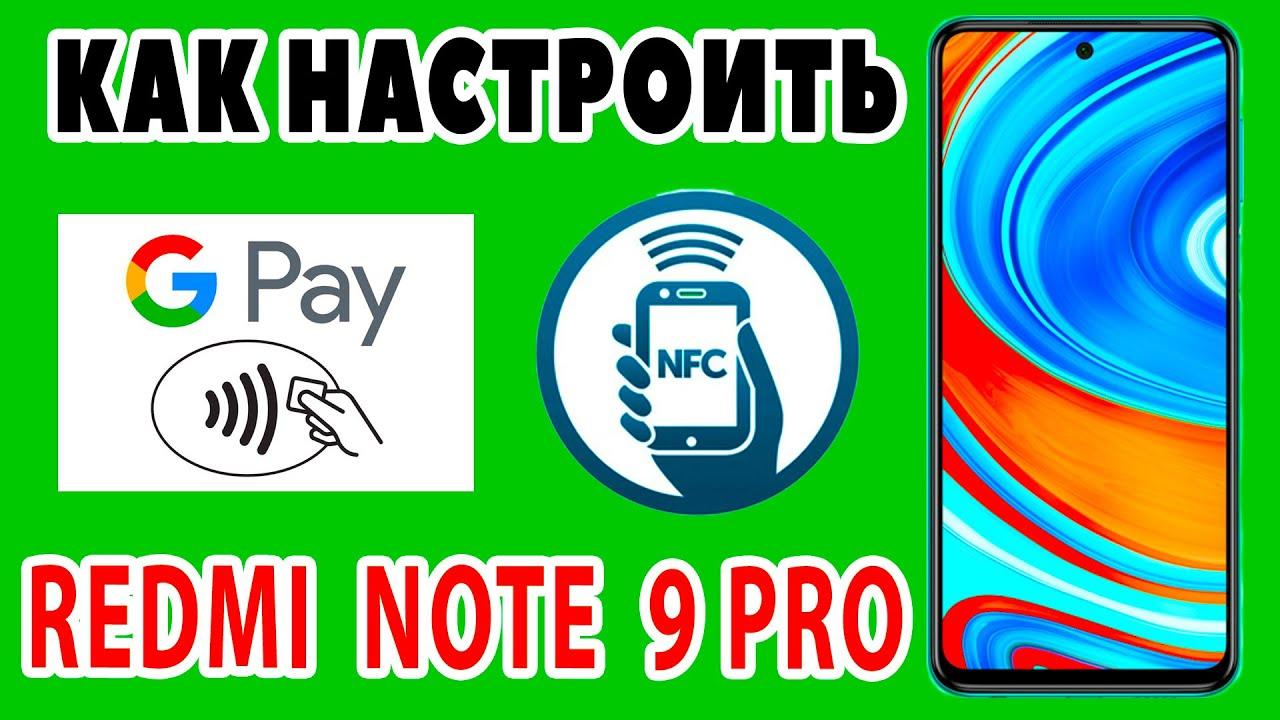 КАК НАСТРОИТЬ NFC НА XIAOMI REDMI NOTE 9 PRO. КАК ВКЛЮЧИТЬ GOOGLE PAY И ПОЛЬЗОВАТЬСЯ NFC.