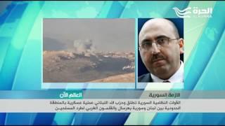 عملية عسكرية مشتركة بين القوات النظامية السورية وحزب الله في جرود عرسال