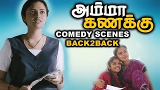 Amma Kanakku Movie B2B Comedy Scenes - Amala Paul, Yuvashree, Revathi - Ilaiyaraaja