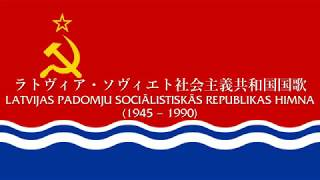 【和訳付き】ラトヴィア・ソヴィエト社会主義共和国国歌