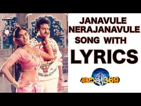 Janavule Nerajanavule Full Song With Lyrics  Aditya 369 Songs  Balakrishna, Mohini, Ilayaraja