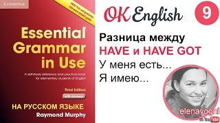 Unit 9 I have got или I have. Есть ли разница? - Essential English Grammar, Красный Мерфи