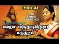 மஹா மிருத்யுஞ்சய மந்திரம்   Maha Mrithyunjay Mantra 108 times Chanting   Om Tryambakam Yajamahe