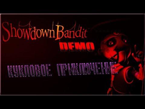 LP | ShowdownBandit DEMO - КУКЛОВОЕ ПРИКЛЮЧЕНИЕ | RPGSha4ka