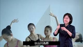 蘭陽博物館-夢土上(手語版2分鐘)影片縮圖