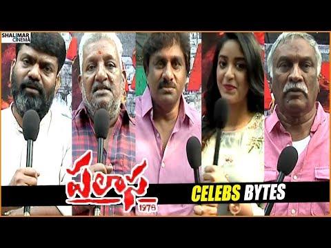 Palasa 1978 Movie Celebrities Bytes    Thammareddy Bharadwaja    Shalimarcinema