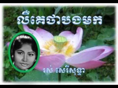Leu Ke Tha Bong Mok | Ros Sereysothea Khmer Old Song MP3