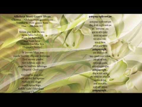 Hallelujah Stuti Gaaye Hum Hindi Worship Hymn