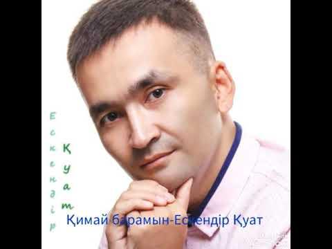 Ескендір Қуат -Қимай барамын