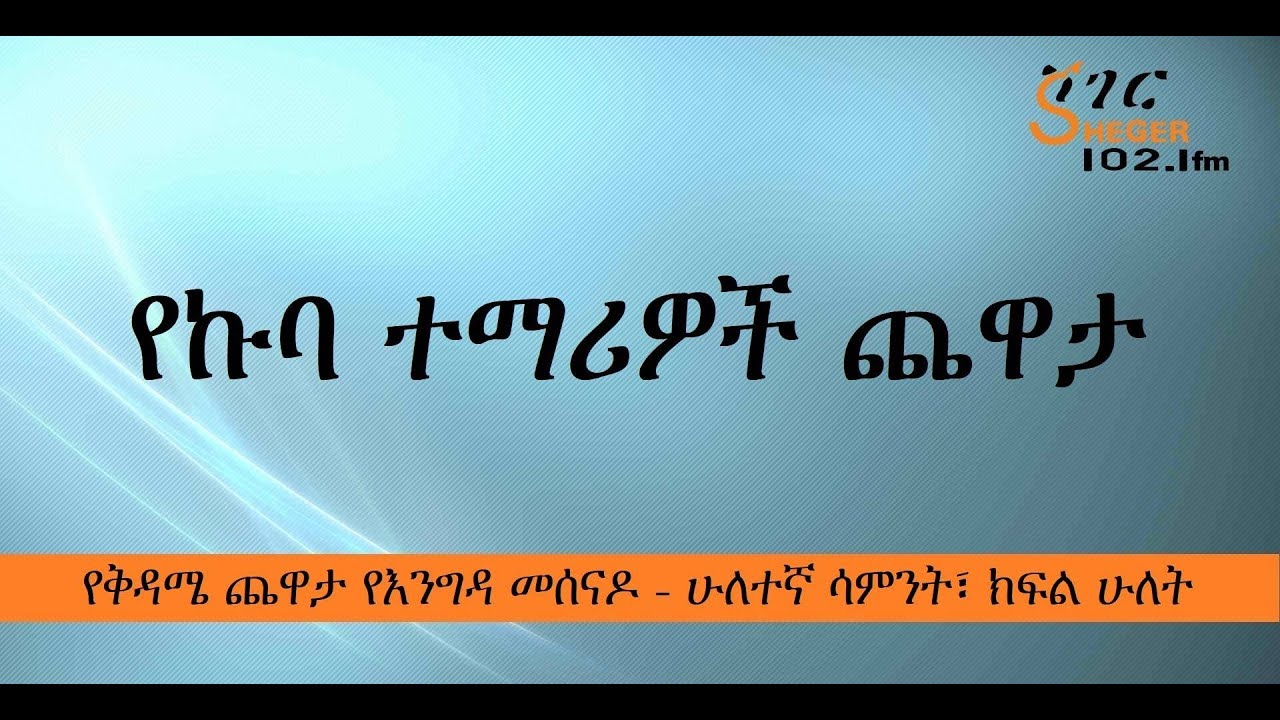 የኩባ ተማሪዎች ጨዋታ ከመዓዛ ብሩ ጋር - Ethio-Cuban Students with Meaza Birru - Week 2 (፪) - Part 2 (፪)