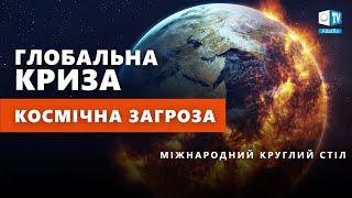 Що від нас приховують? Наша планета в небезпеці   Міжнародний круглий стіл