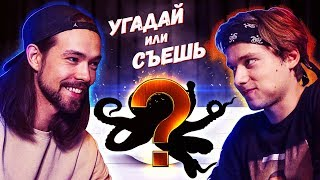 УГАДАЙ ИЛИ СЪЕШЬ! (feat. Sigachev)