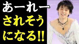 【羽生結弦】羽生さん、あーれーをされそうになる!「羽生の隣に寝られるとかいいなー」#yuzuruhanyu 羽生結弦 検索動画 5