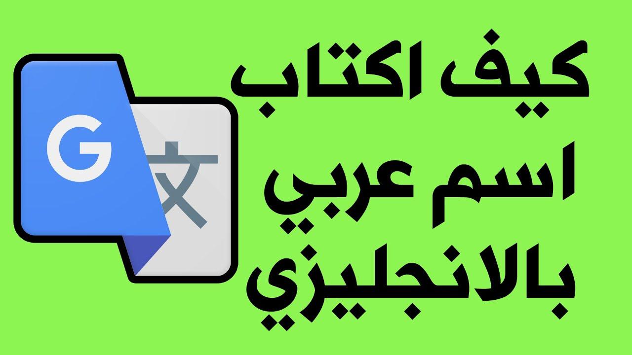 كيف كتابه اسم عربي بالانجليزي Youtube