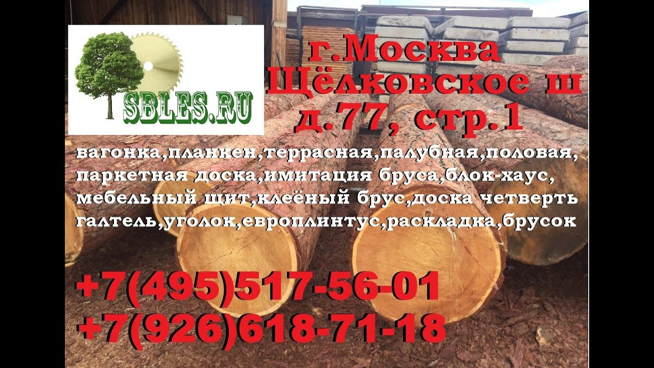 Лиственная половая доска класса экстра, прима, а, аб, с с доставкой по москве и московской области.