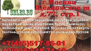 Террасная,половая доска,вагонка,планкен,имитация бруса из лиственницы в Москве(Предприятие