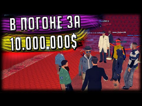 В ПОГОНЕ ЗА 10.000.000$ В GTA SAMP!