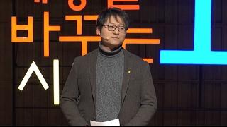 세바시 739회 영화 귀향, 끝나지 않은 이야기 | 조정래 영화감독, 영화 '귀향' 연출