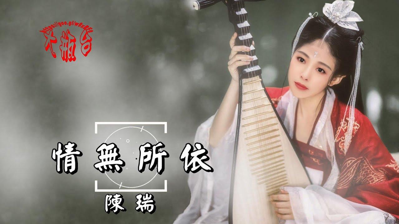 陳瑞-情無所依(超好聽)