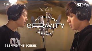[GRAVITY] คนเดียว - FILM THANAPAT X AP1WAT [BEHIND THE SCENES]