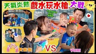 (戲水)和黃爸爸玩水槍大對戰''YURI隱瞞了一樣東西?!?!''+開箱#VLOG【YURI頻道】