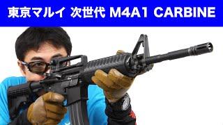 東京マルイ M4A1 カービン 次世代電動ガン を マック堺が 実射レビューしてみた!#89