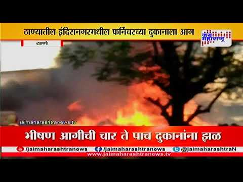 Thane furniture shop caught fire in Indranagar