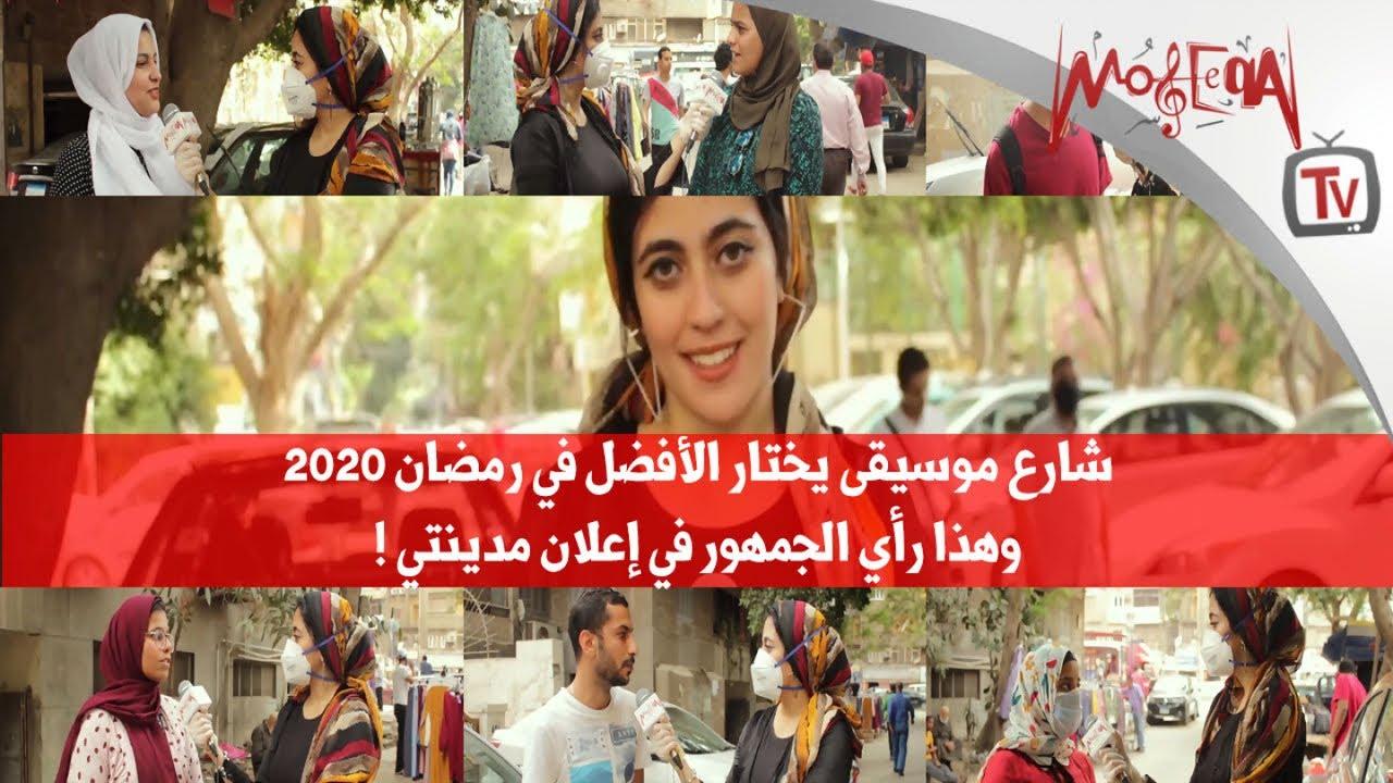 شارع موسيقى - الجمهور يختار الأفضل في رمضان 2020 ، ورأيهم في إعلان مدينتي