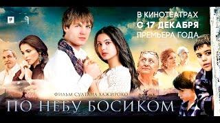 По небу босиком (2015) | Трейлер | HD