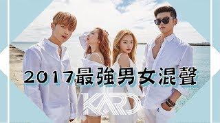 2017年KPOP最強男女混聲團體KARD // KPOP GROUP
