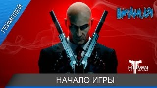 ▶ Hitman: Absolution - Начало игры [ENG]