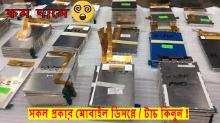 Buy Mobile LCD Display & Touch   Best Place To Buy Mobile Accessories In Dhaka