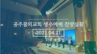 210421-공주꿈의교회-수요생수예배-찬양실황