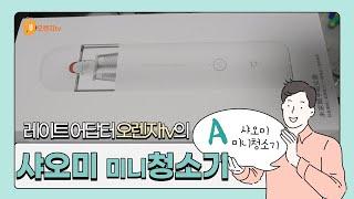[제품리뷰] 샤오미 미니청소기