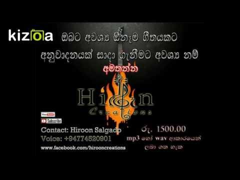 Sanda Kan Daharin Karaoke Track - Malani Bulathsinhala