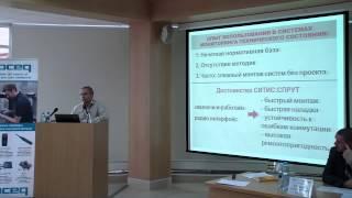 Грачев В.Ю. Опыт использования комплексной системы СИТИС:Спрут при обследовании ЗиС    часть1