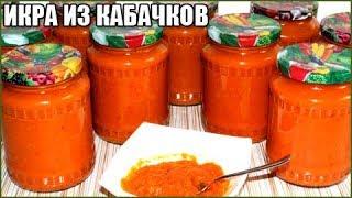 КАБАЧКОВАЯ ИКРА НА ЗИМУ, очень вкусная!