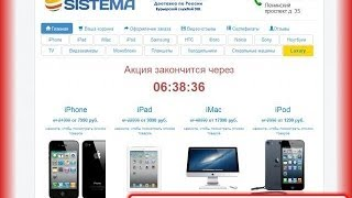 Отзывы: Интернет-магазин Sstema.ru (Sistema)(Отзывы: Интернет-магазин Sstema.ru (Sistema) Осторожно, мошенники! Интернет-магазин Sstema.ru (Sistema) http://www.otzovik.org/internet_i_sayty..., 2013-12-09T12:51:50.000Z)