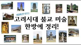 고려시대 불교 미술 한번에 정리!