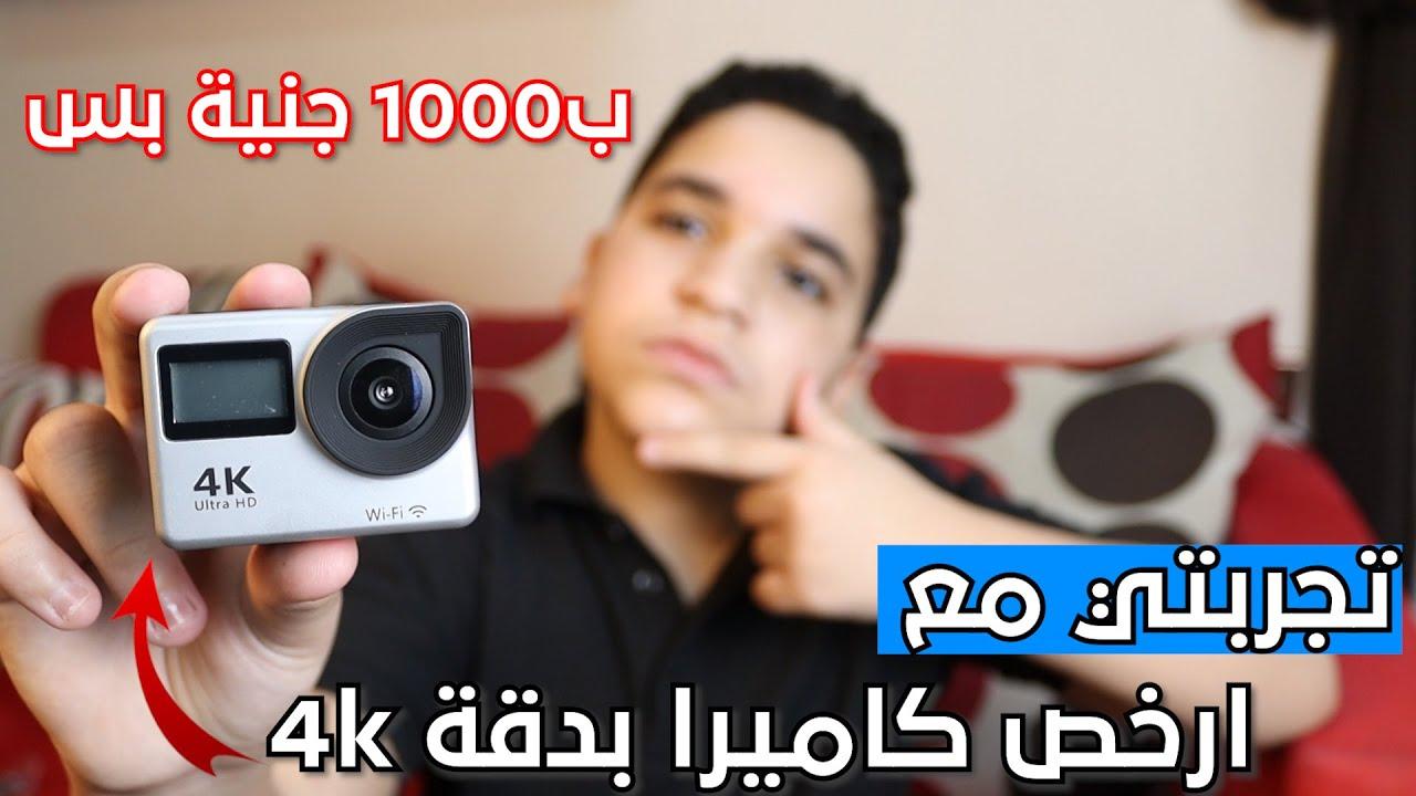 ارخص كاميرا للتصوير تحت الماء بدقة 4k ب1000 جنية بس