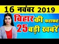 Daily Bihar today updated news of all districts video in Hindi.Get latest news of Patna,Gaya