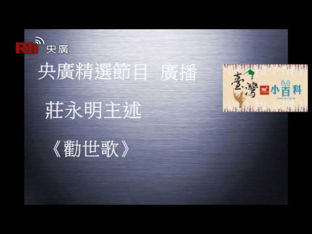 【央廣】臺灣小百科《勸世歌》〈廣播)