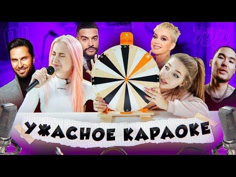 УЖАСНОЕ КАРАОКЕ ⭐️ Аня Покров VS Диана Астер  // DREAM TEAM HOUSE 💎