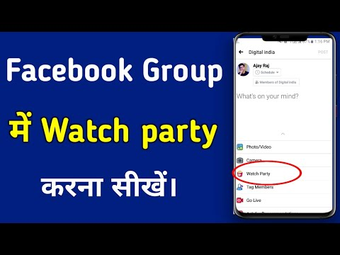 Facebook Group Me Watch Party Kaise Kare // How To Host A Watch Party On Facebook Group