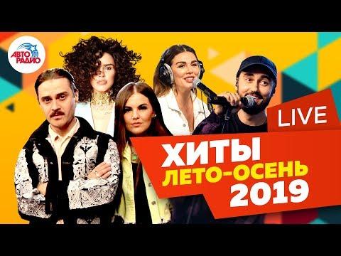 🅰️ Лучшие музыкальные новинки 2019 LIVE (лето-осень)