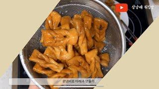 [삼남매 워킹맘] 바삭한 타래과 만들기 (매작과) ||…