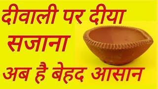 दीवाली पर दीया सजाना अब है बेहद आसान/How to decorate diya for Diwali-Shamina's DIY