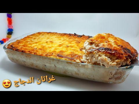 أروع-غراتان-دجاج-سهل-و-سريع-و-بزاااف-بنيييين-gratin-de-poulet